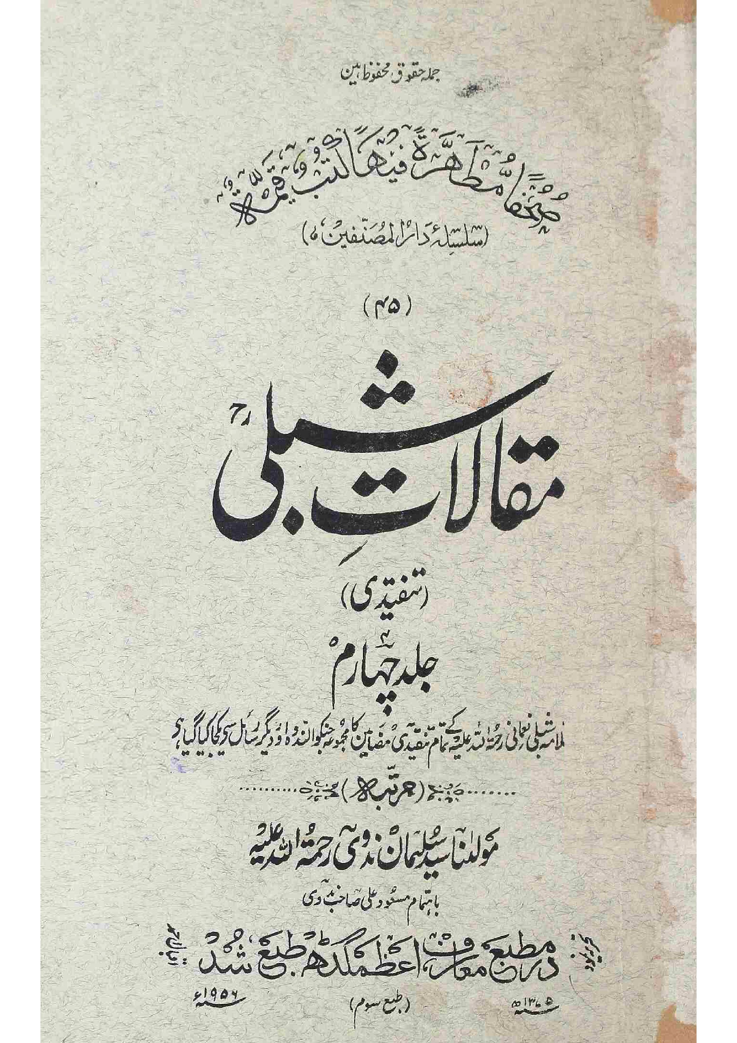 Maqalat-e-Shibli     Volume-004