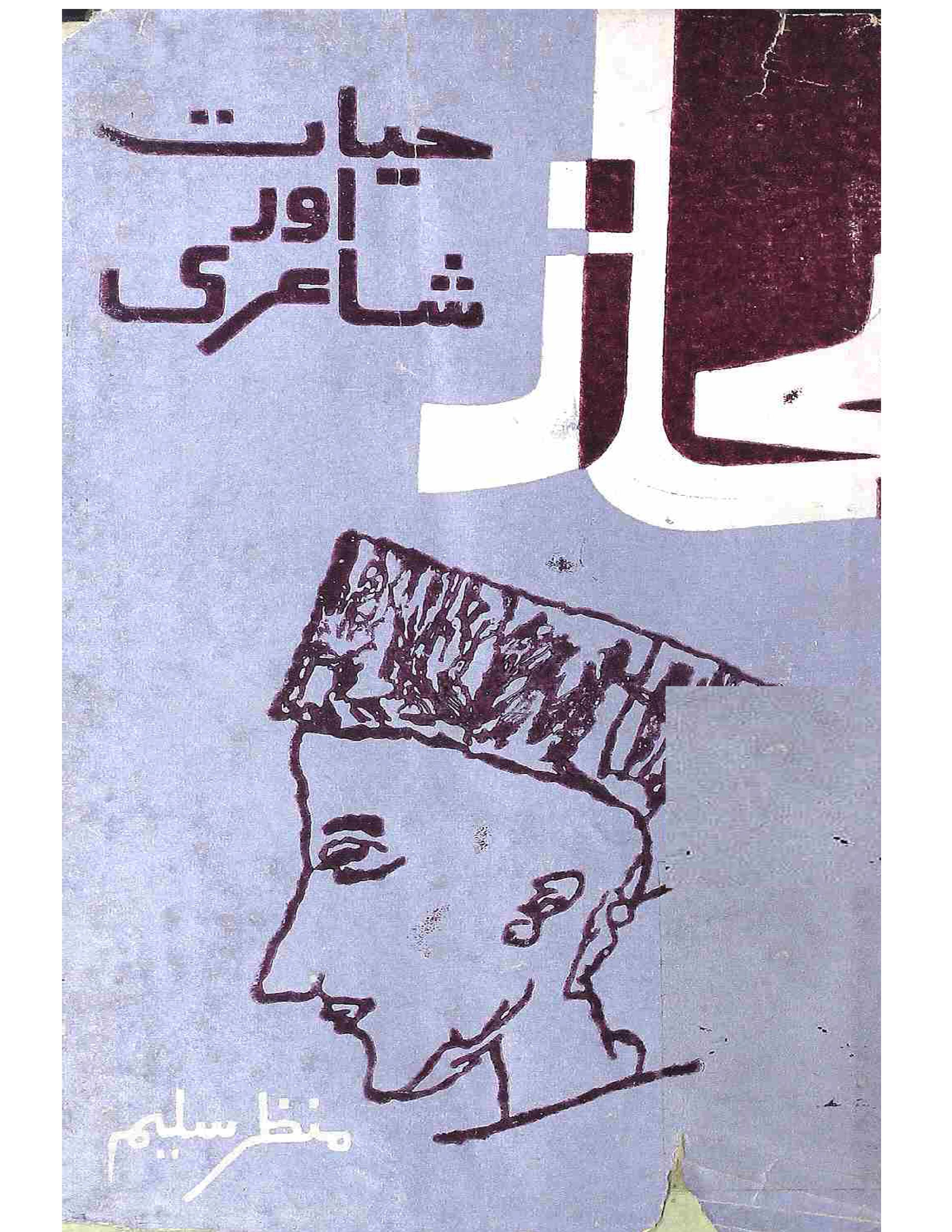 Majaz Hayat Aur Shayari