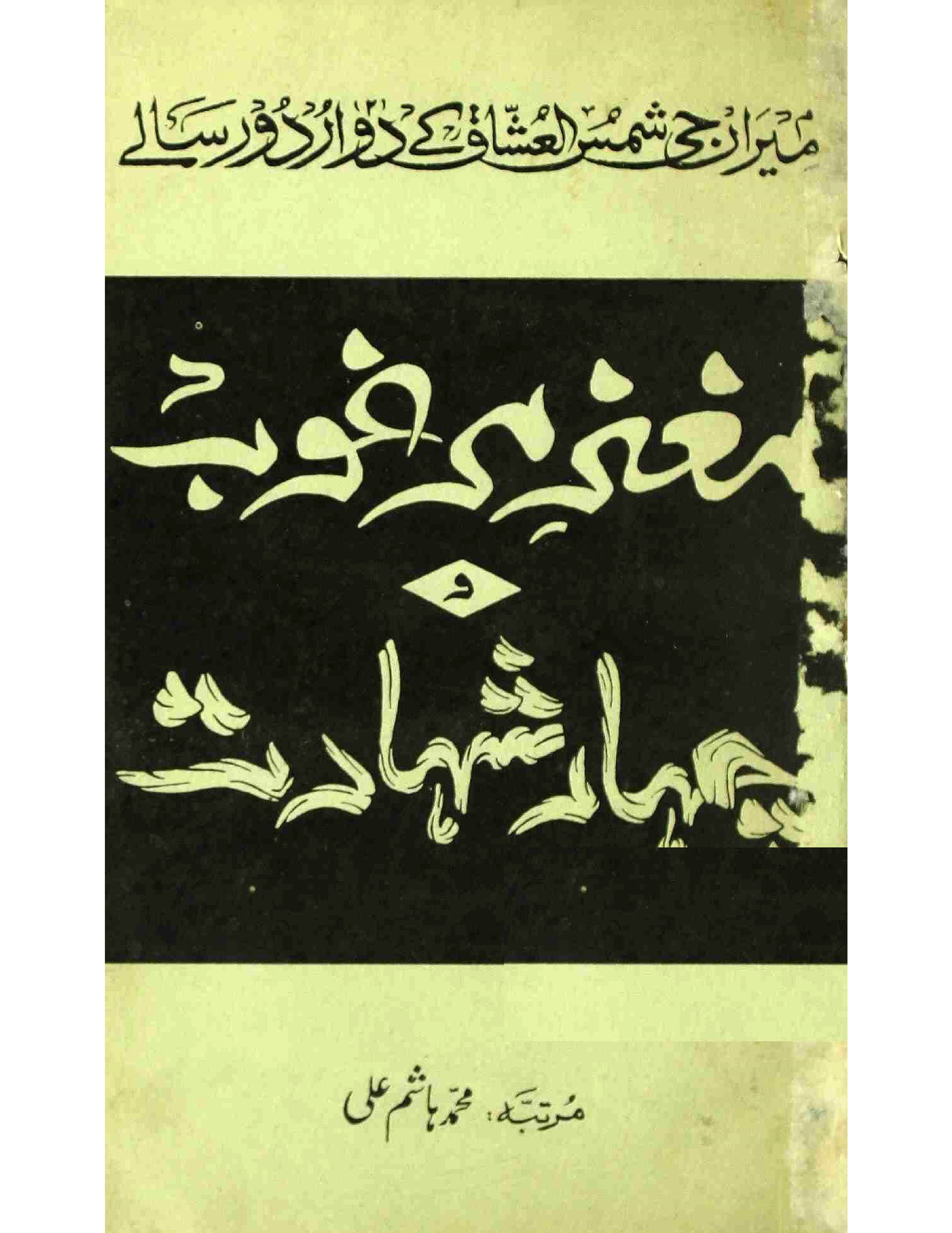 Maghz-e-Marghoob     Chahar Shahadat