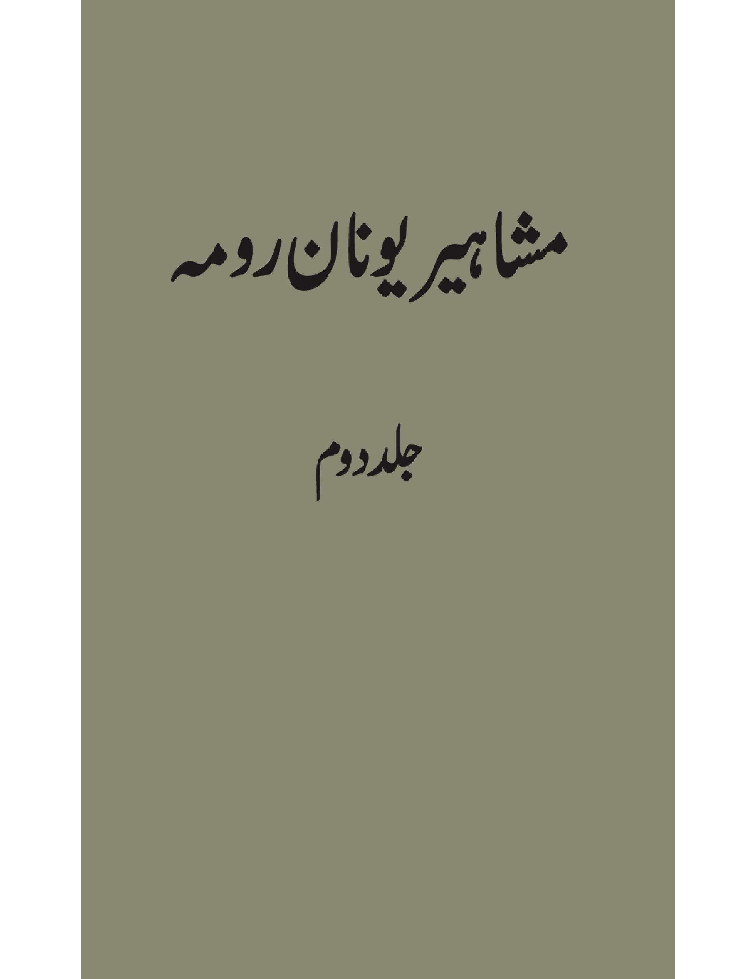 Mashaheer-e-Yunan-o-Ruma     Volume-002