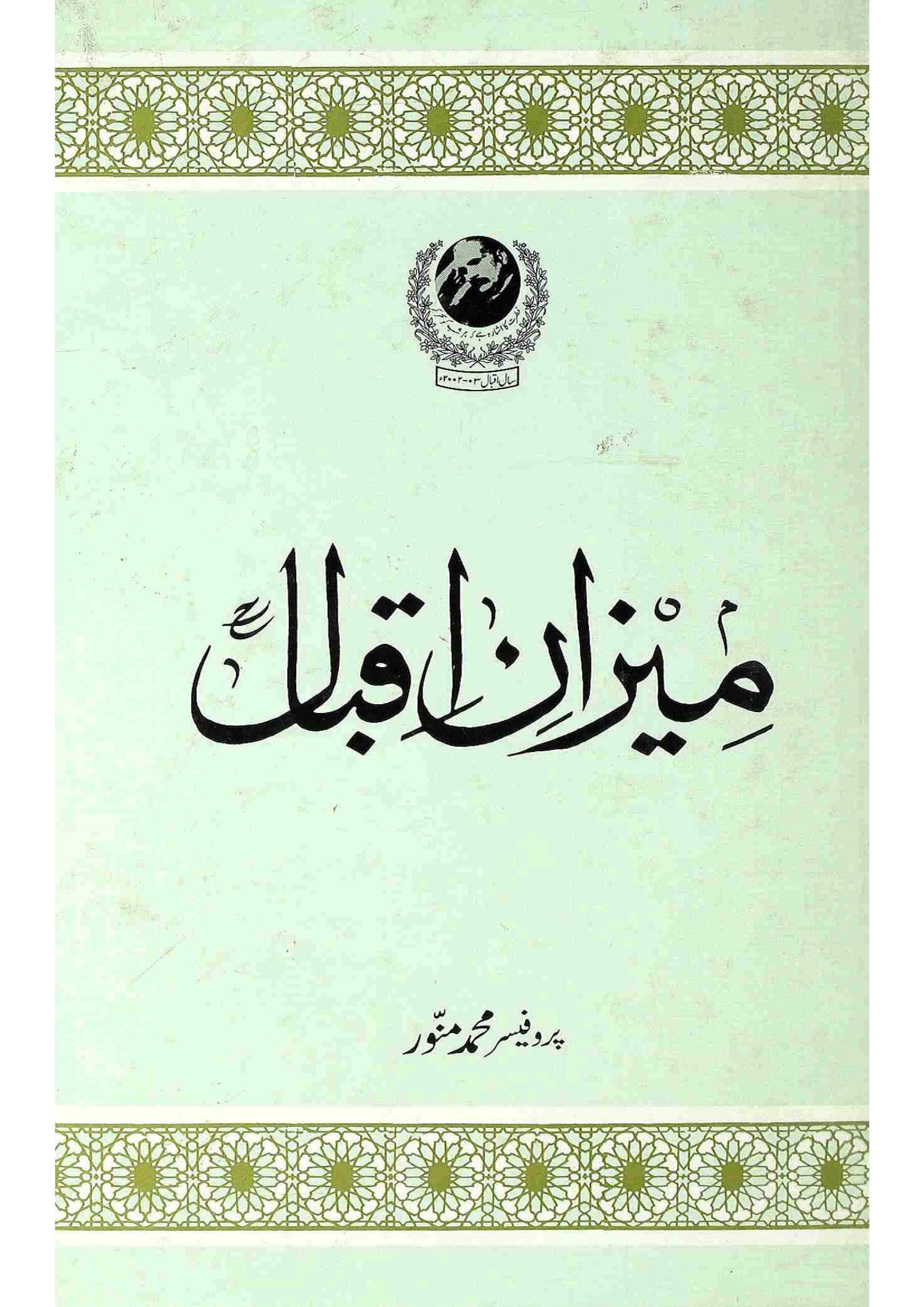Meezan-e-Iqbal
