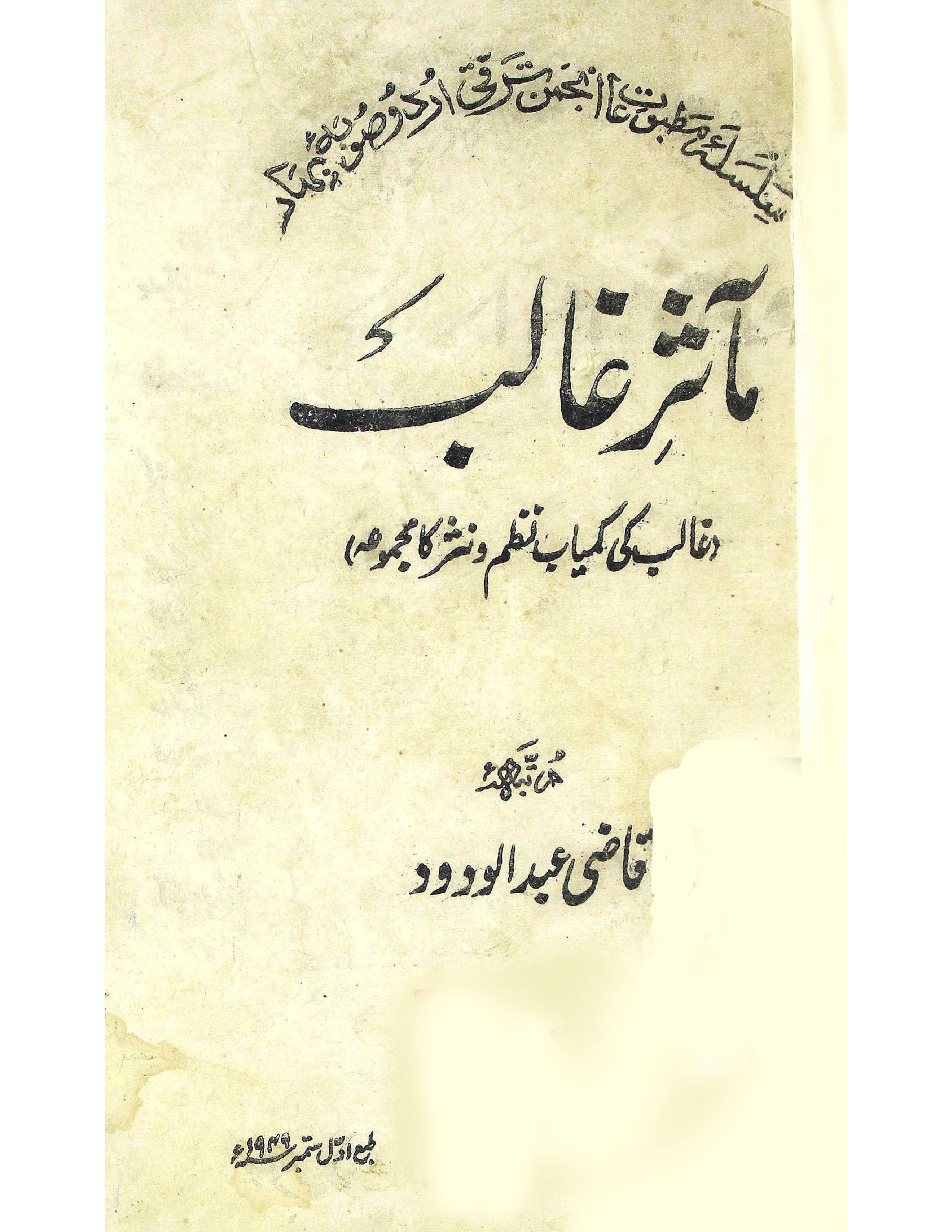 Maasir-e-Ghalib