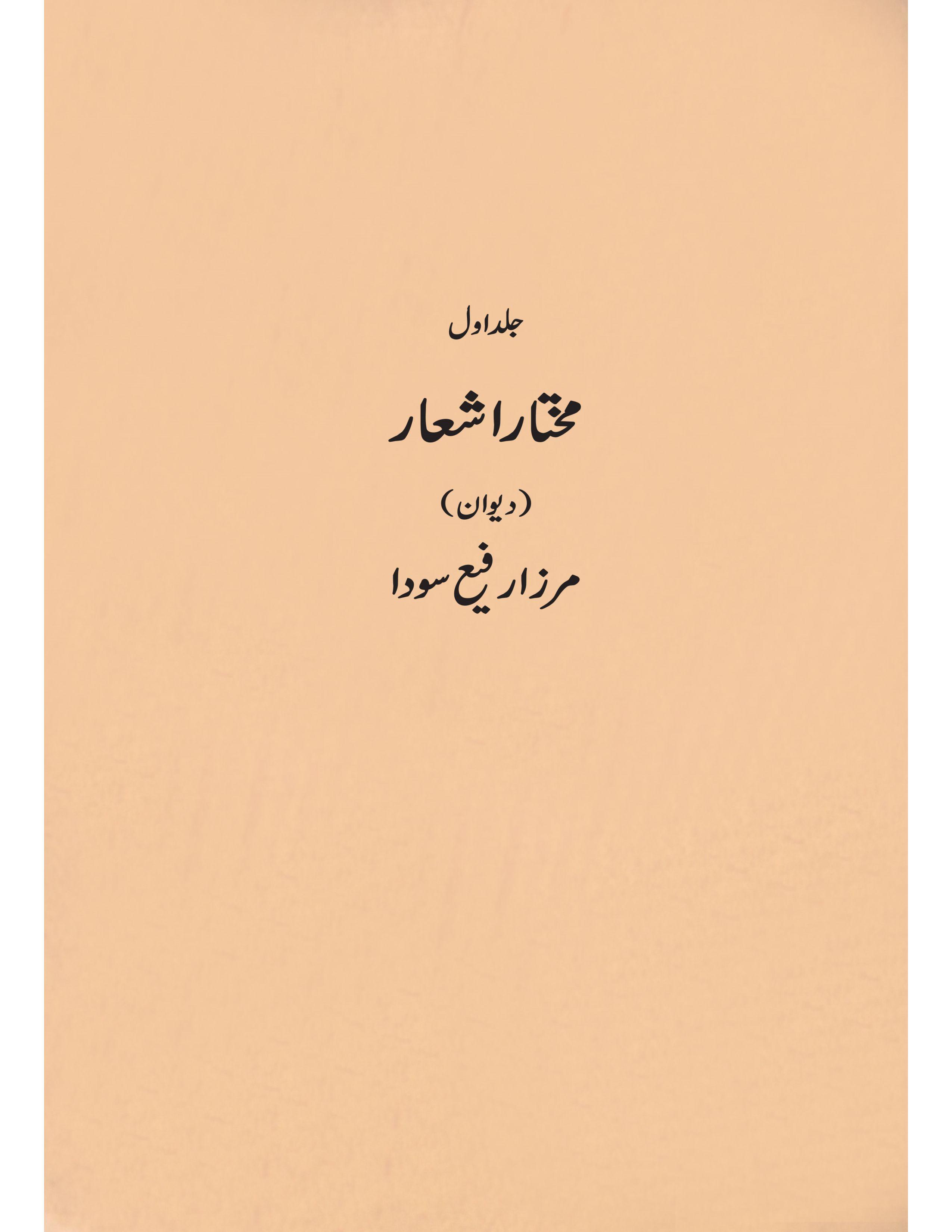 Mukhtar Ashar Deewan-e-Mirza Rafi Sauda     Volume-001
