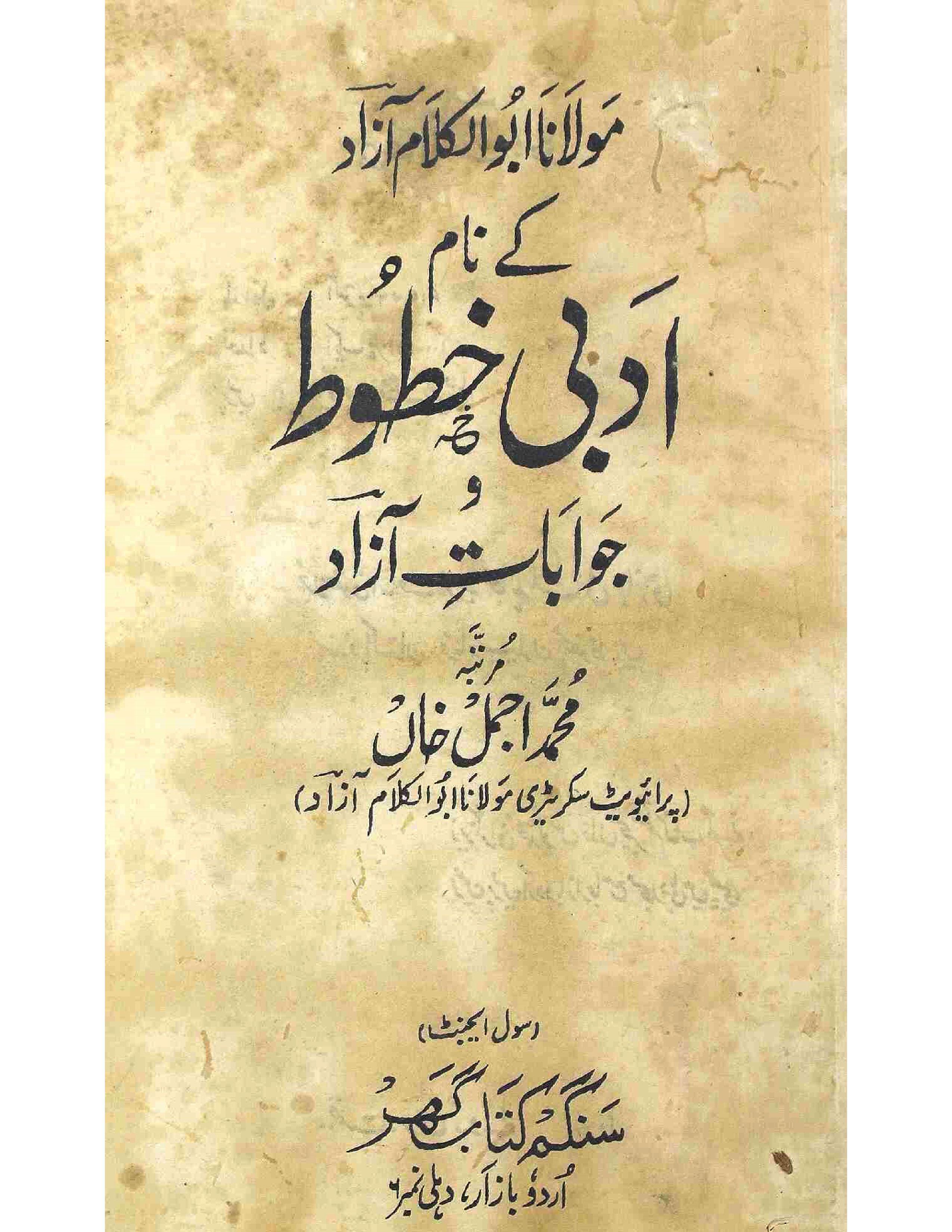 Maulana Abul Kalam Azad Ke Naam Adabi Khutoot-o-Jawabat-e-Azad