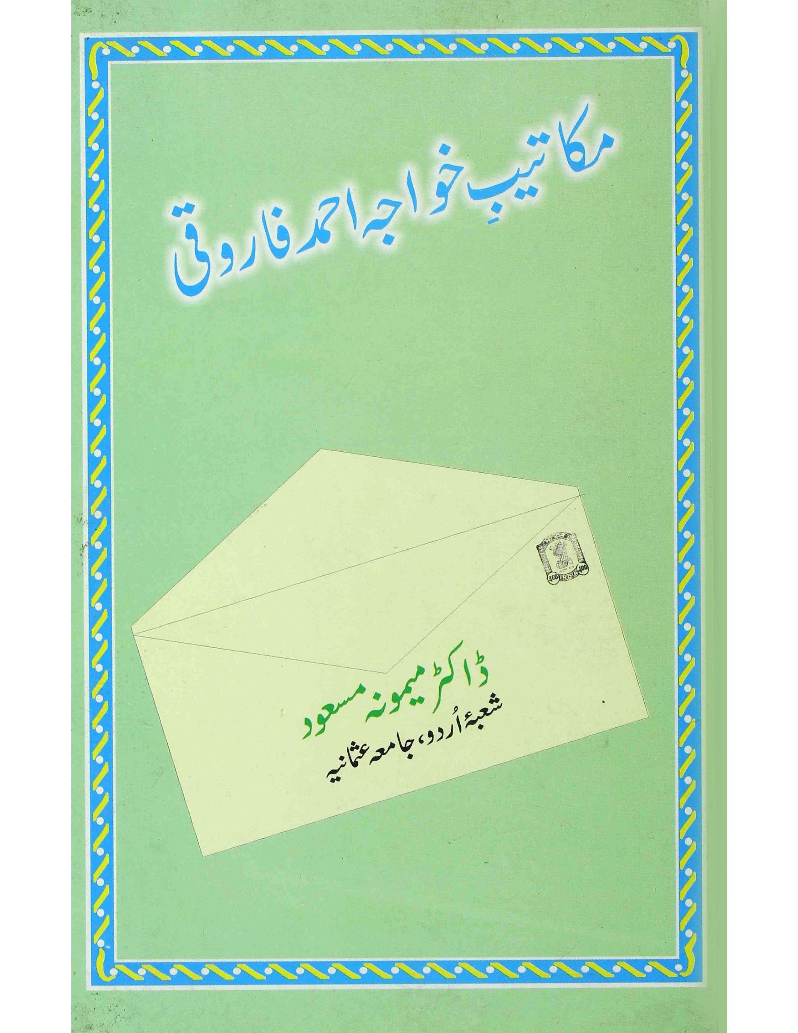 Makateeb-e-Khwaja Ahmad Farooqi