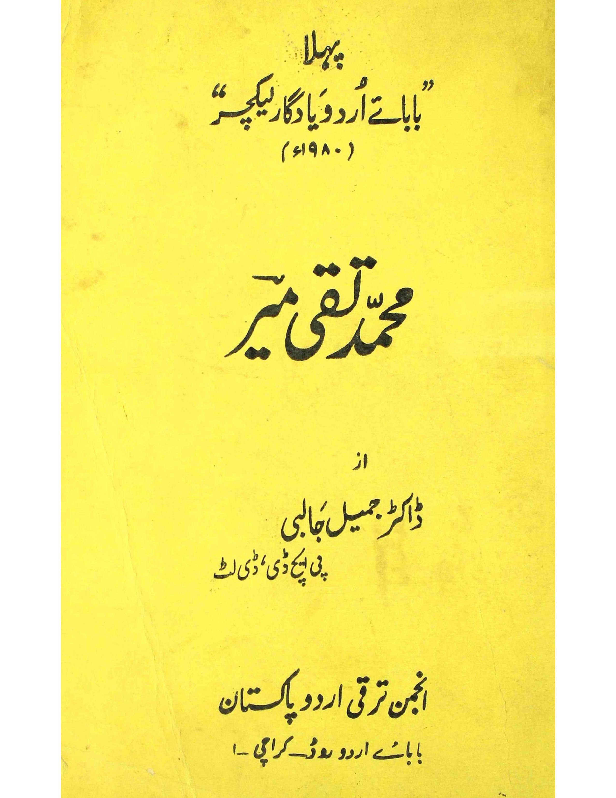 Mohammad Taqi Meer