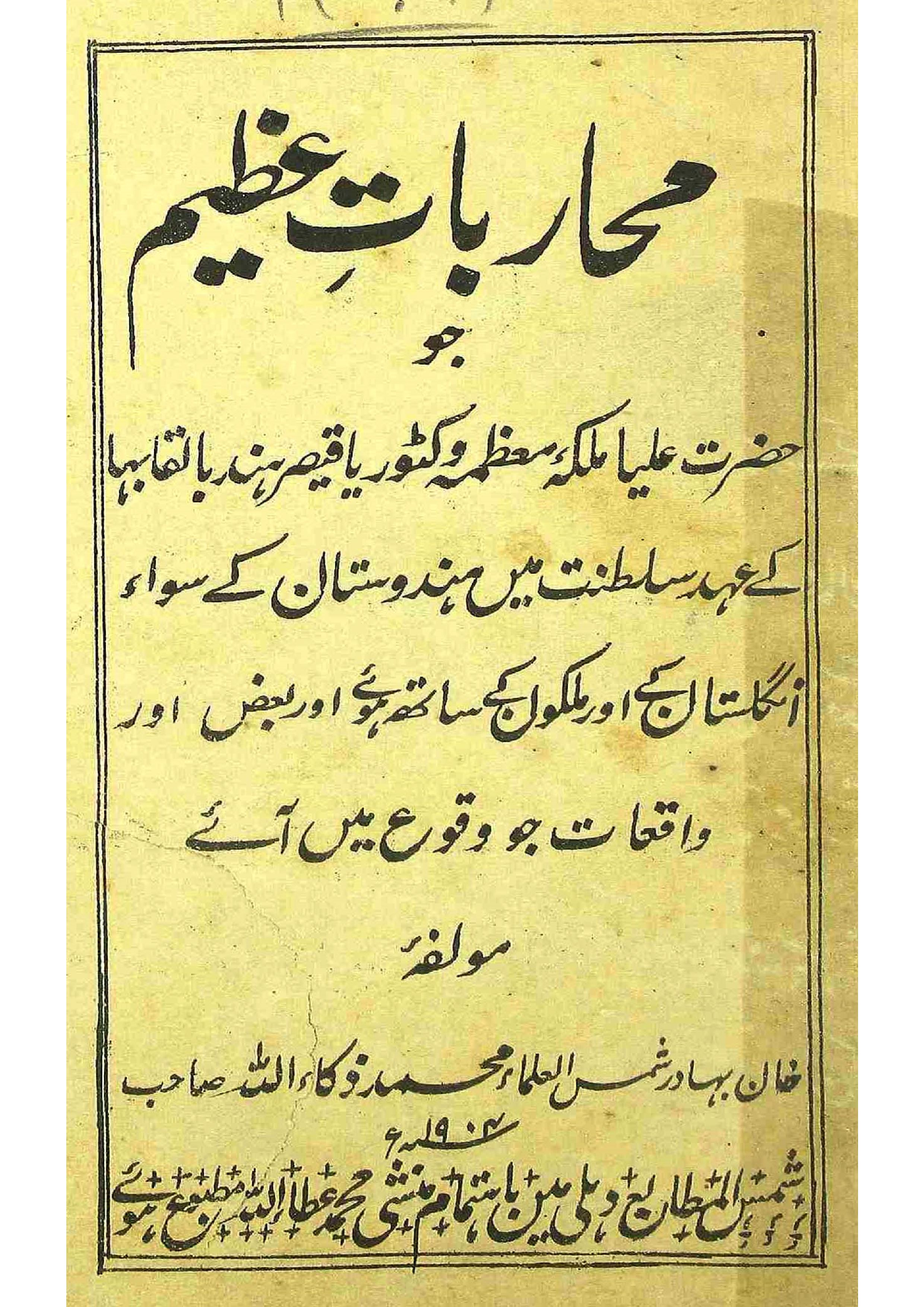 Muharabaat-e-Azeem