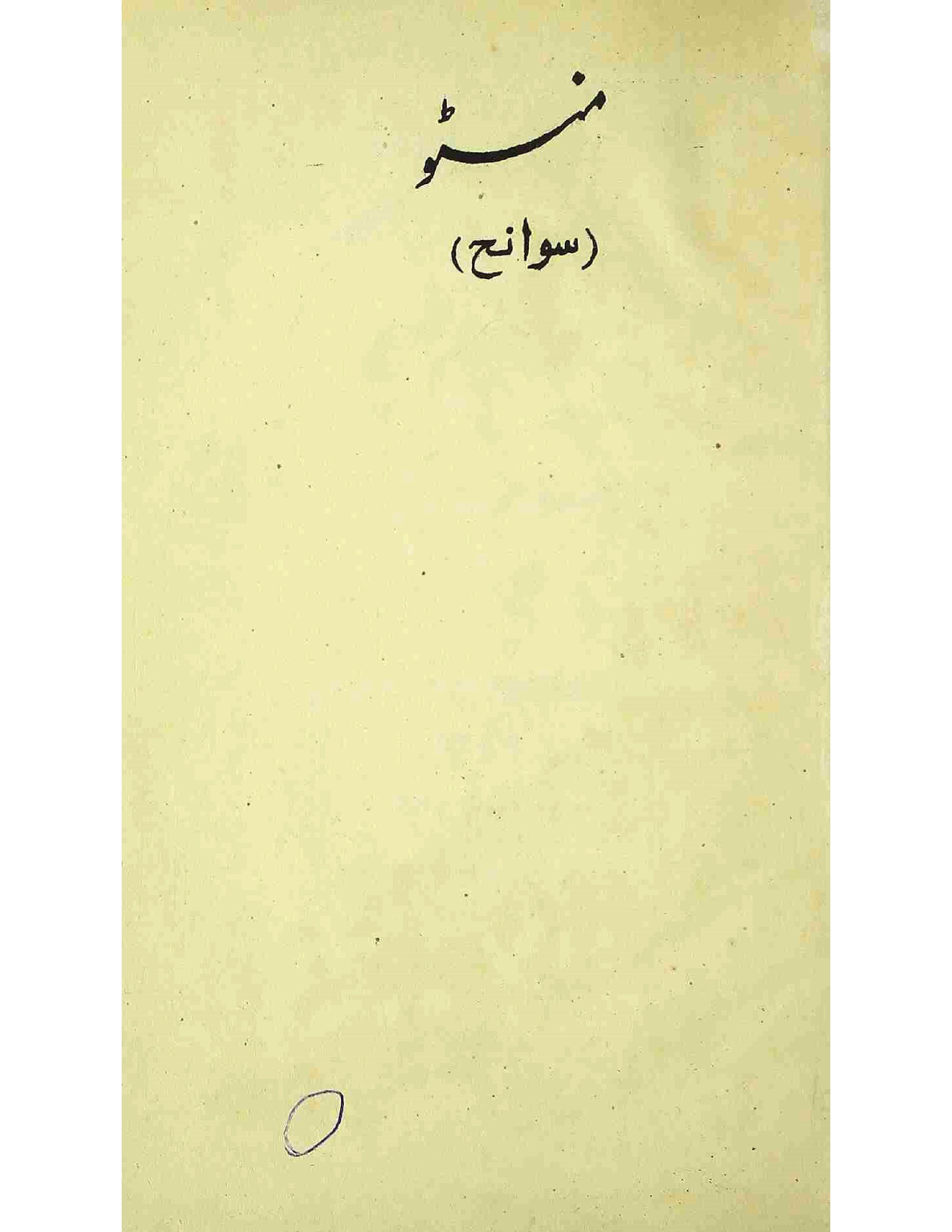 Manto     Sawaneh