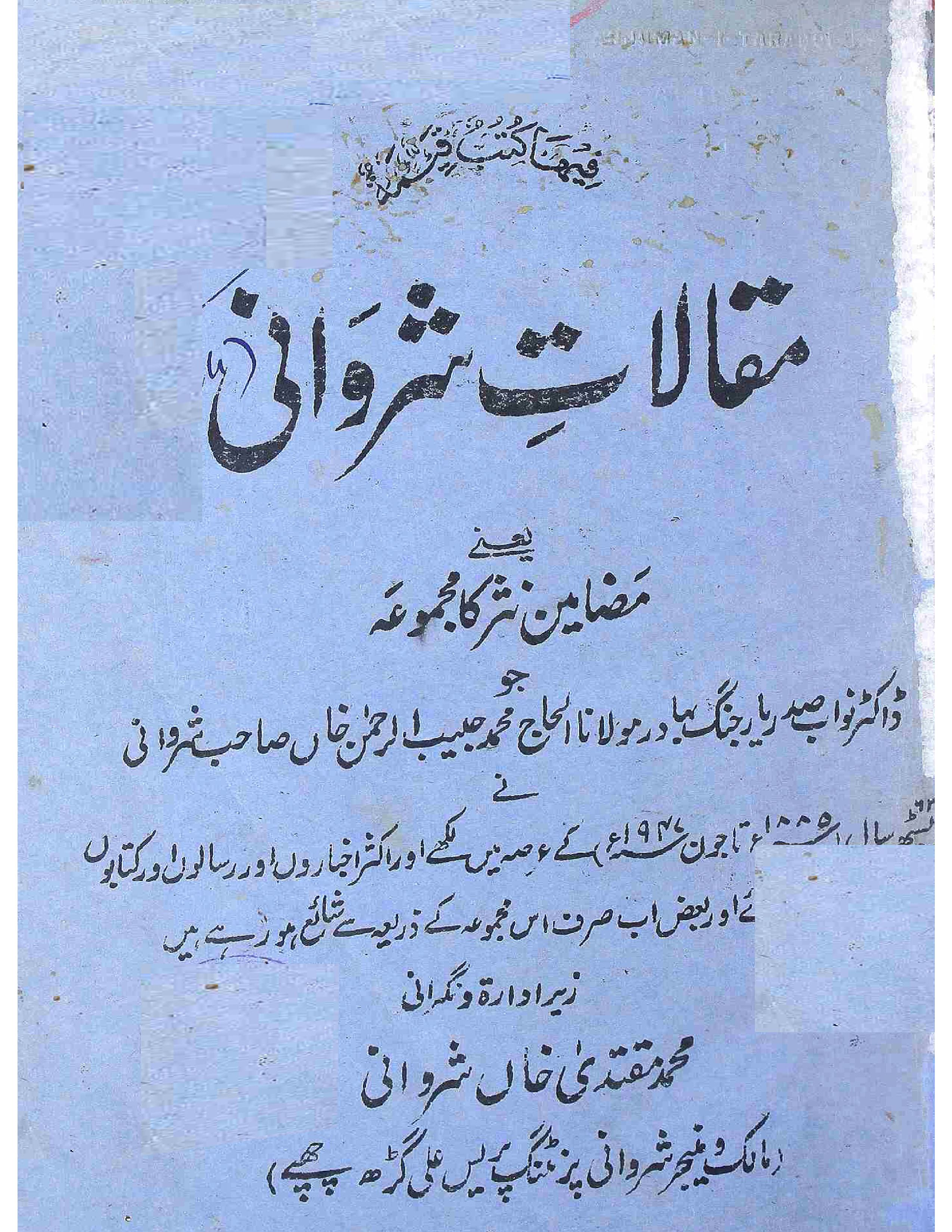 Maqalaat-e-Sharwani
