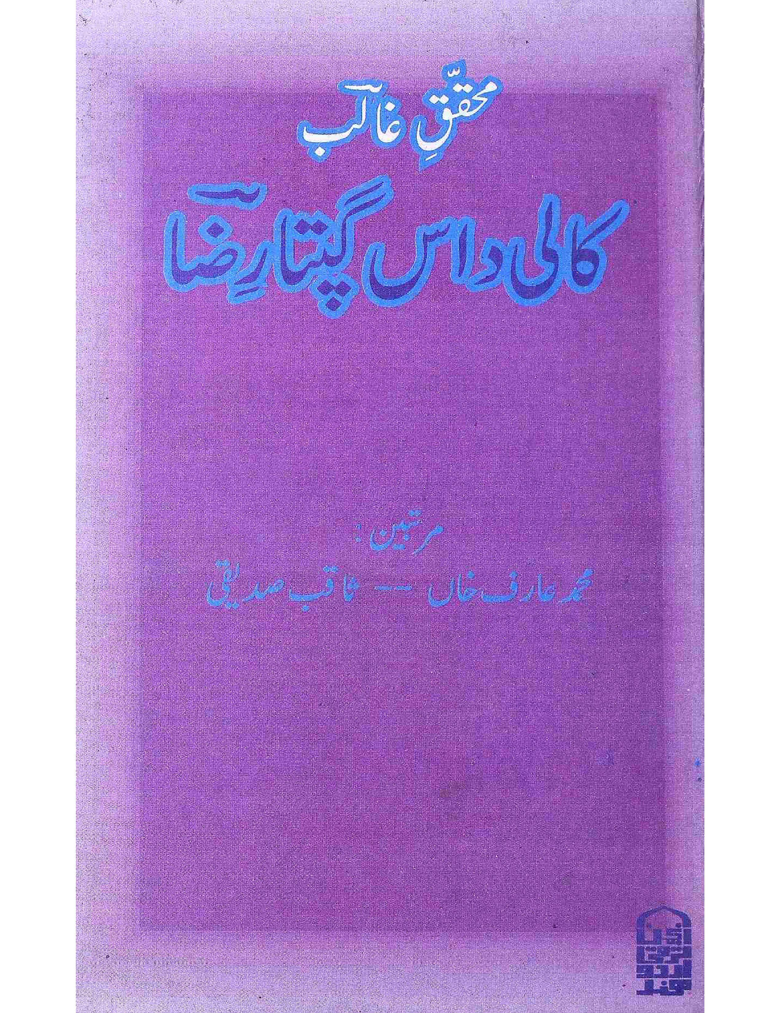 Mohaqqiq-e-Ghalib     Kali Das Gupta Riza