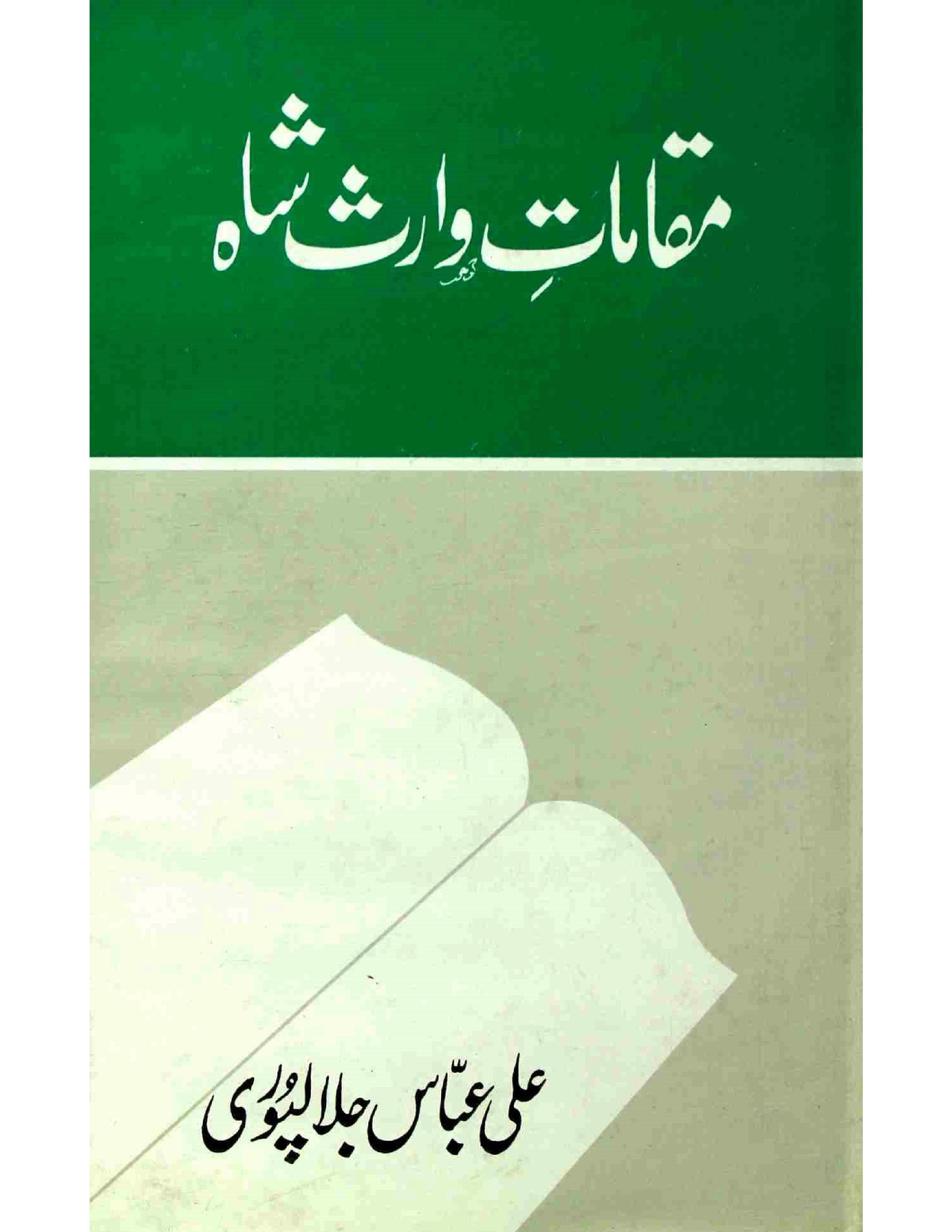 Maqamat-e-Waris Shah