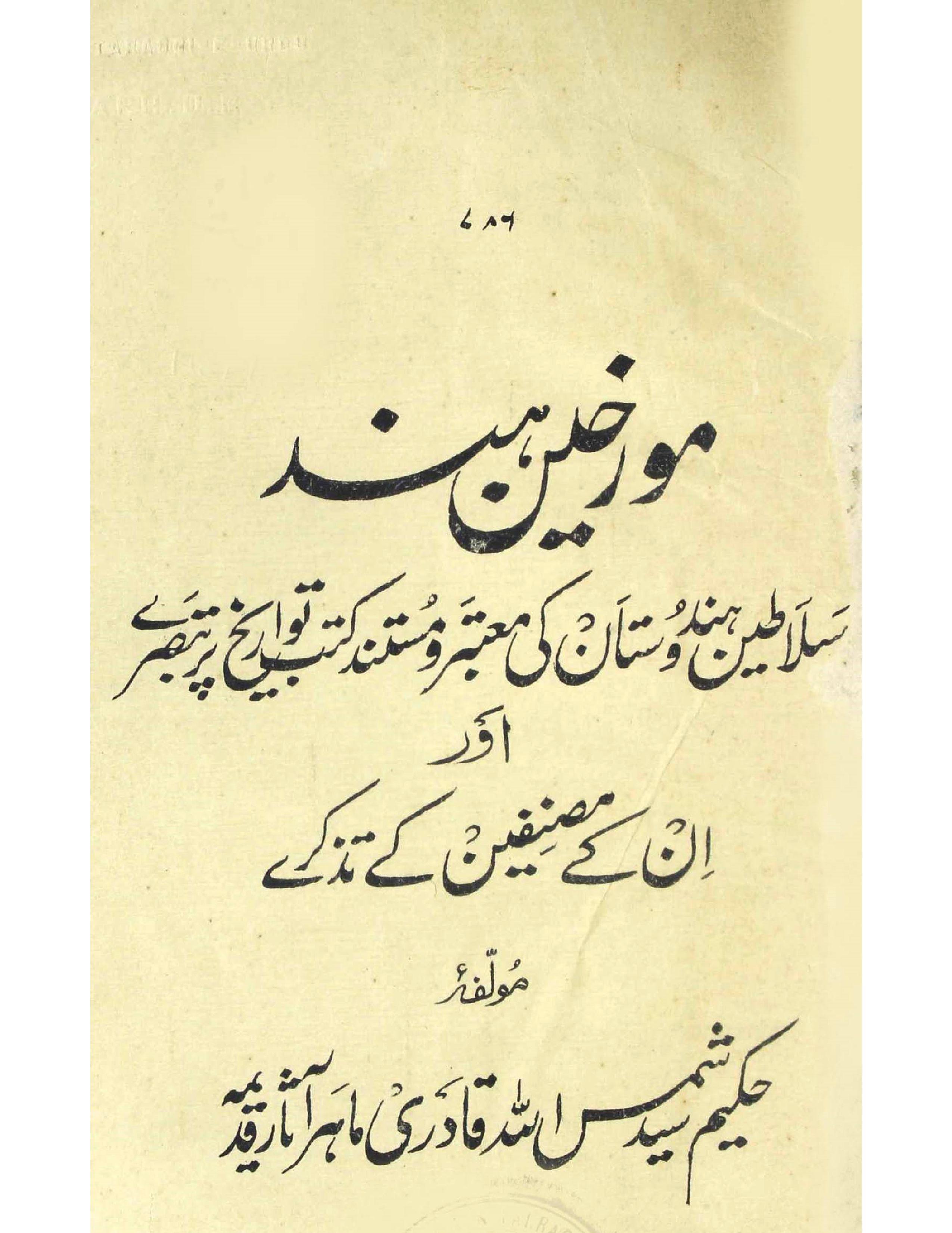 Moarrekheen-e-Hind