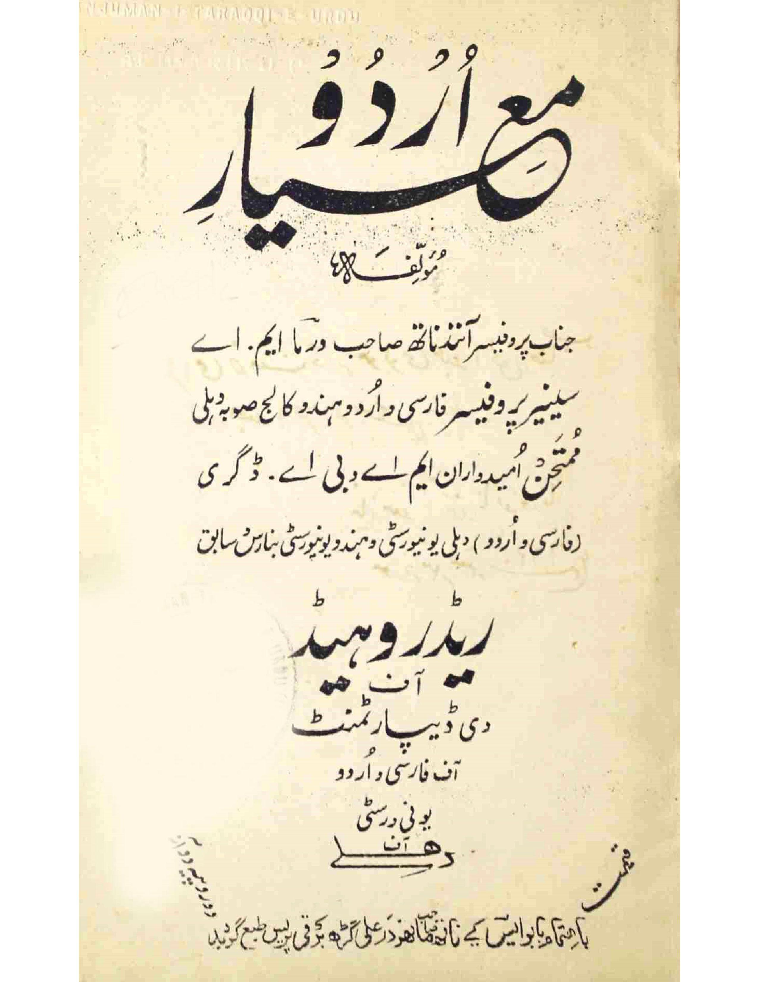 Meyar-e-Urdu