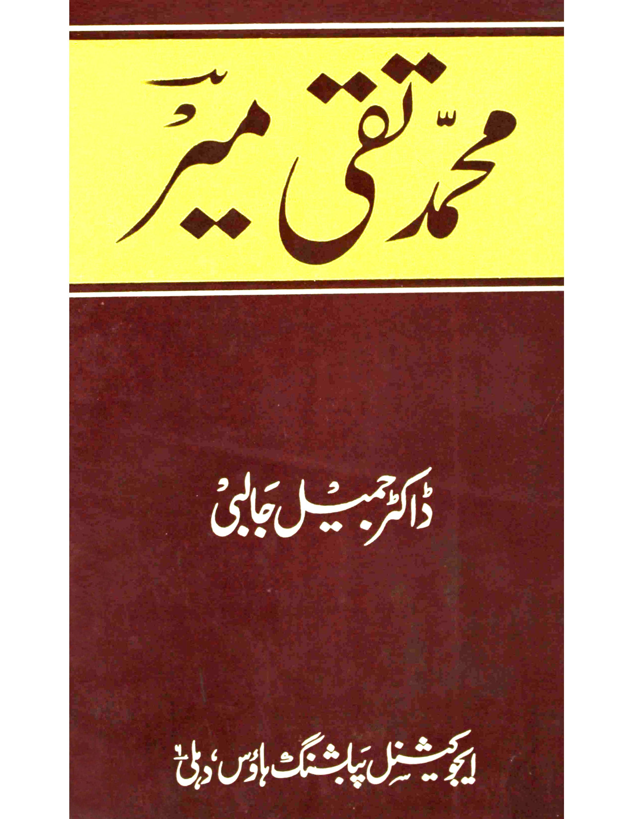 Mohammad Taqi Mir