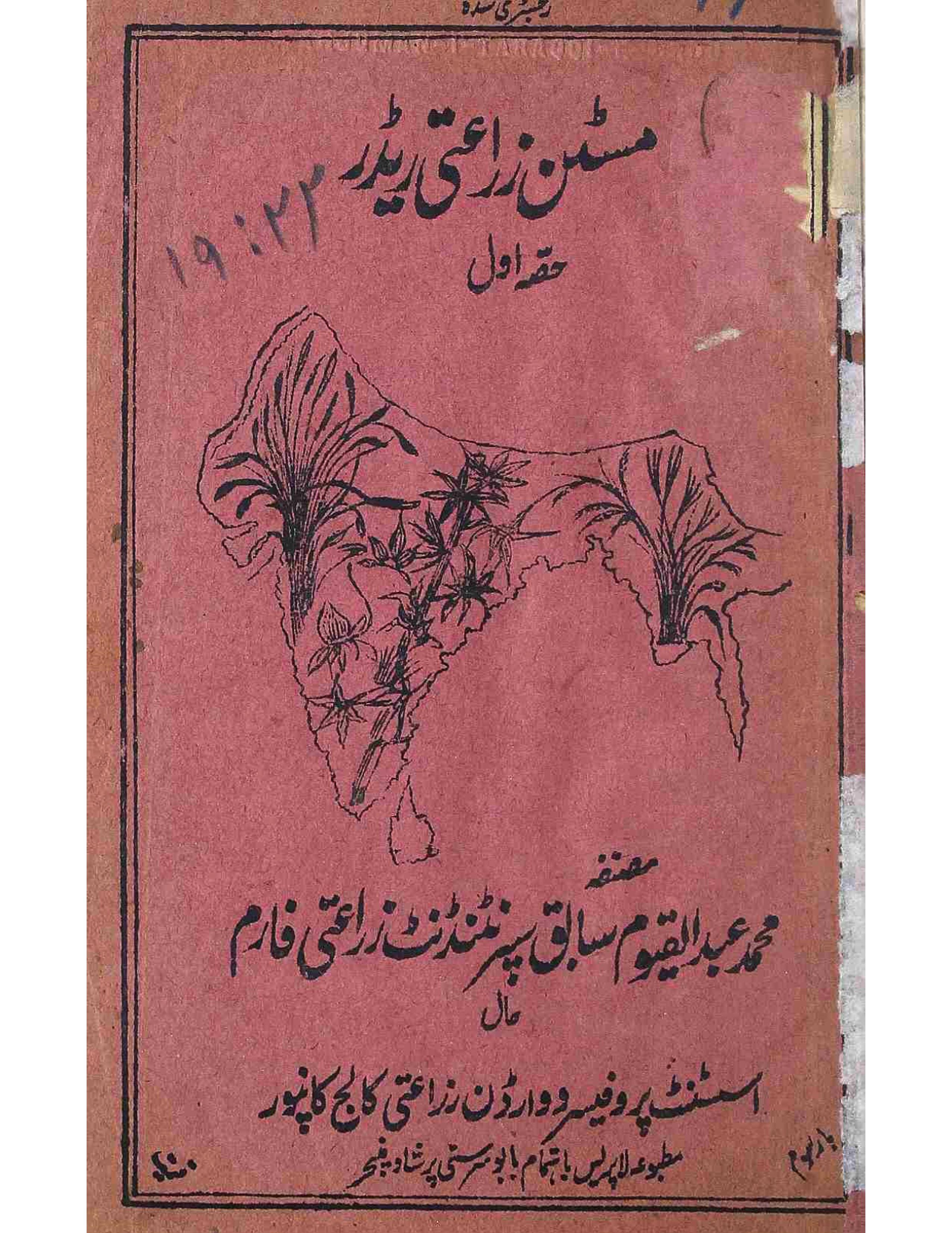 Miston Zarati Reader