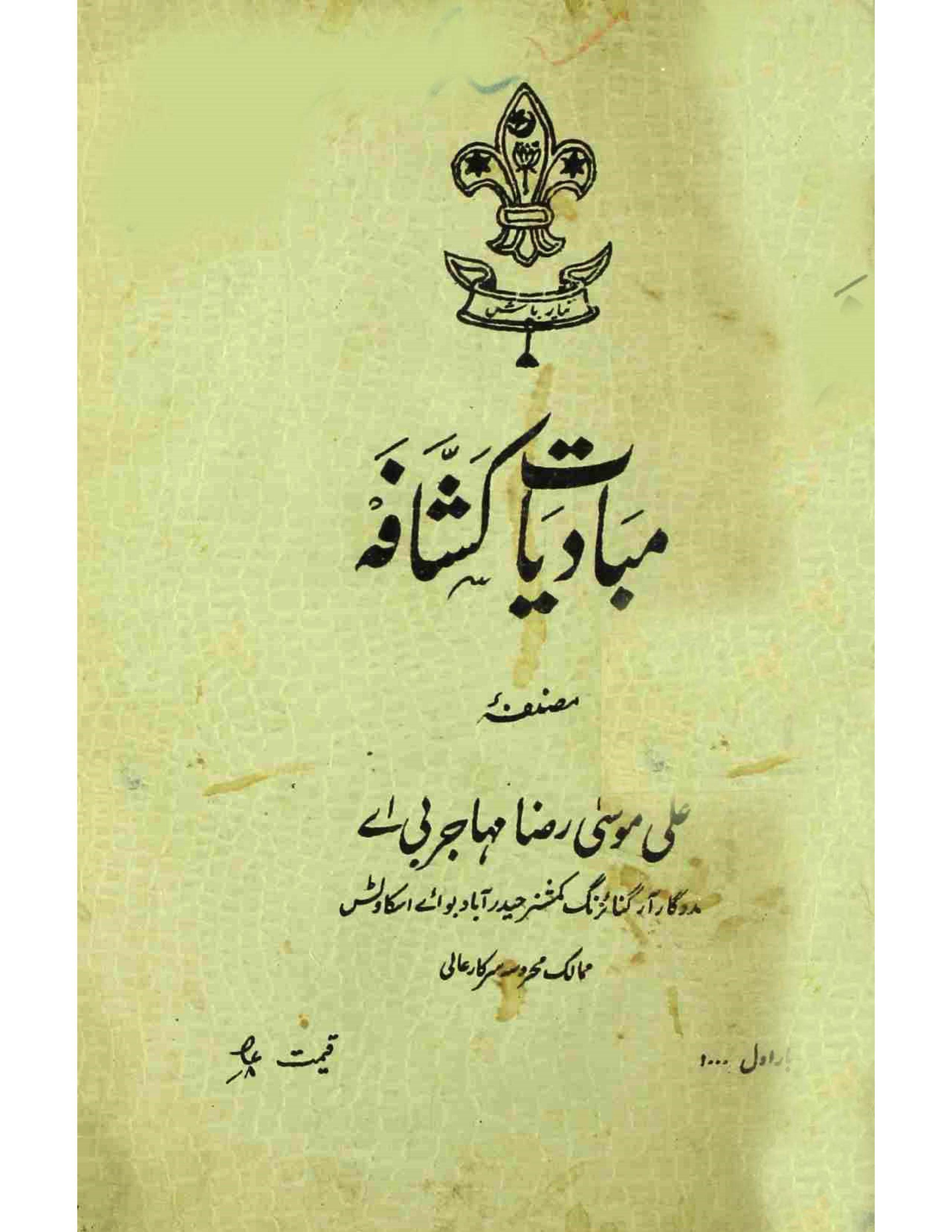 Mabadiyat-e-Kashshafa
