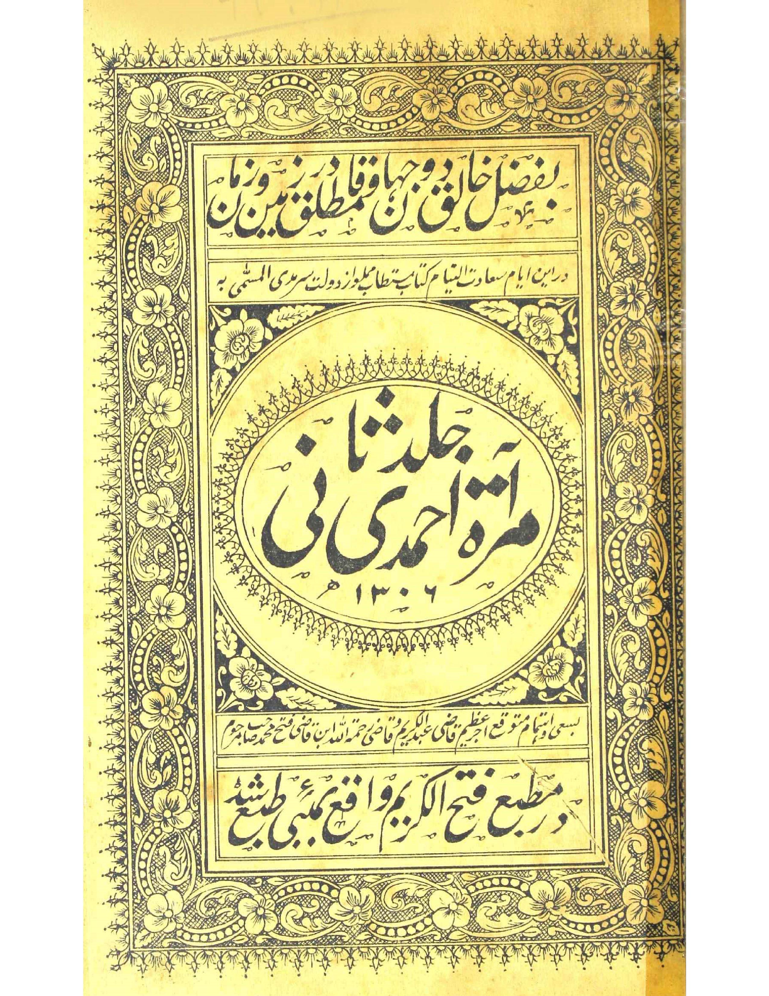 Mirat-e-Ahmadi     Volume-002