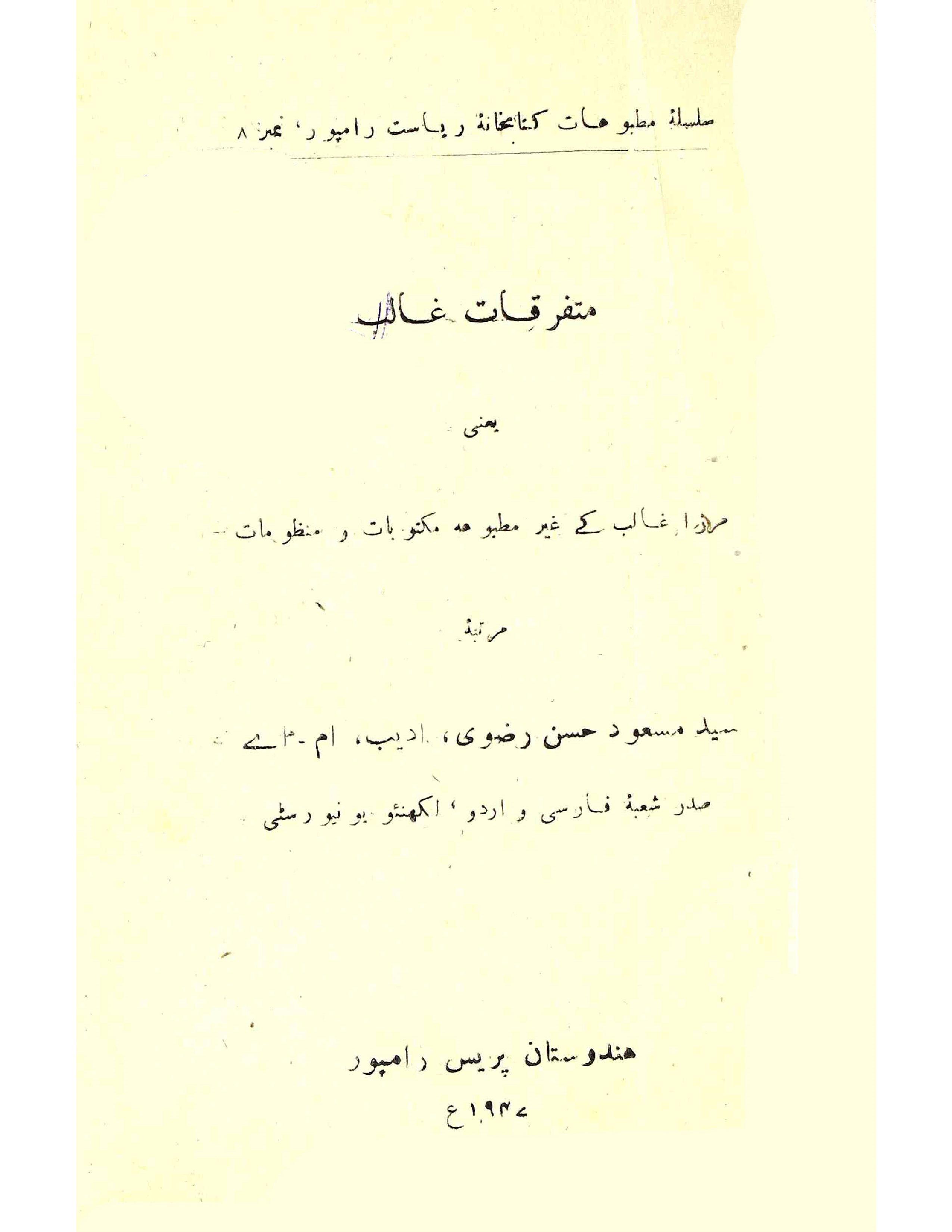 Mutafarriqat-e-Ghalib     Mirzaa Ghalib Ke Ghair Matbua Maktubaat-o-Manzoomaat