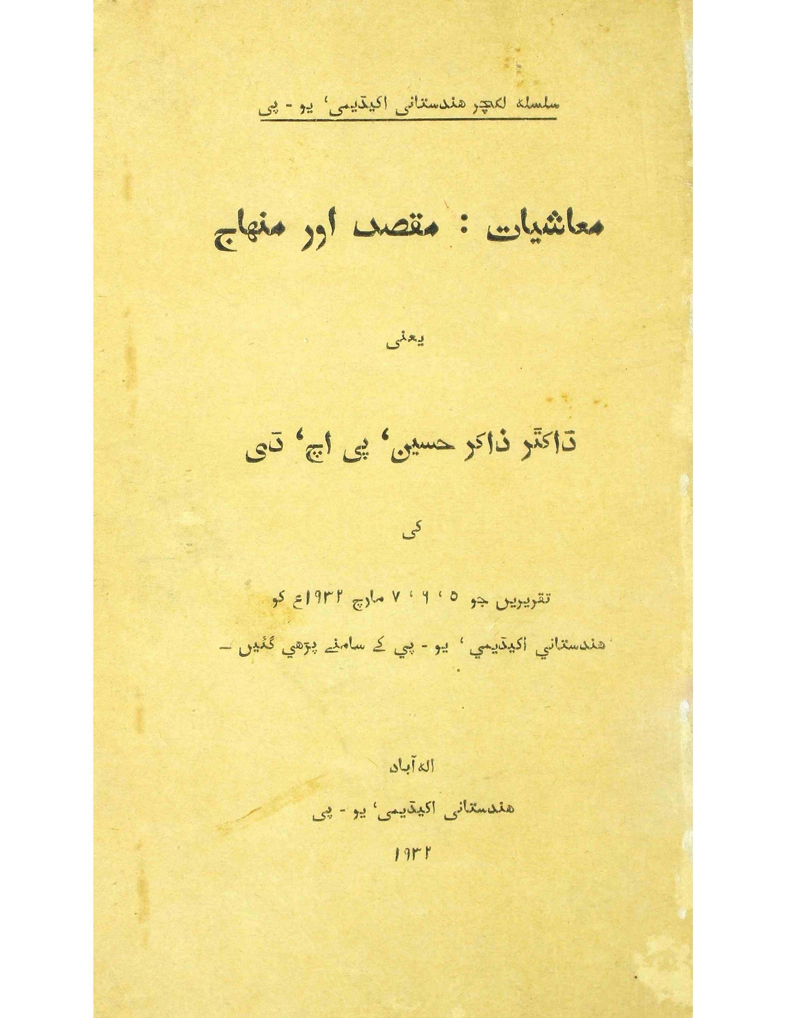 Muashiyat : Maqsad Aur Minhaj