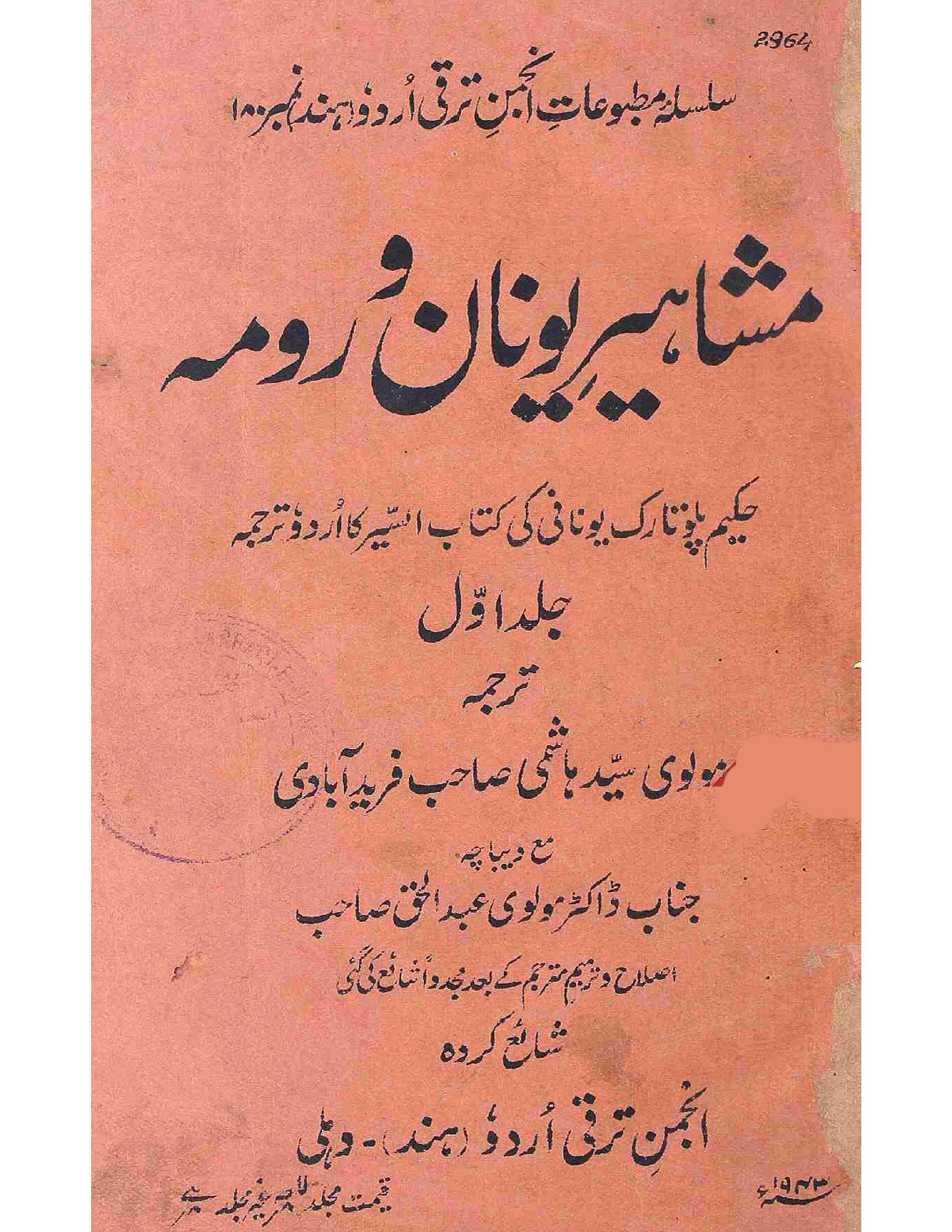 Mashaheer-e-Yunan-o-Ruma     Volume-001