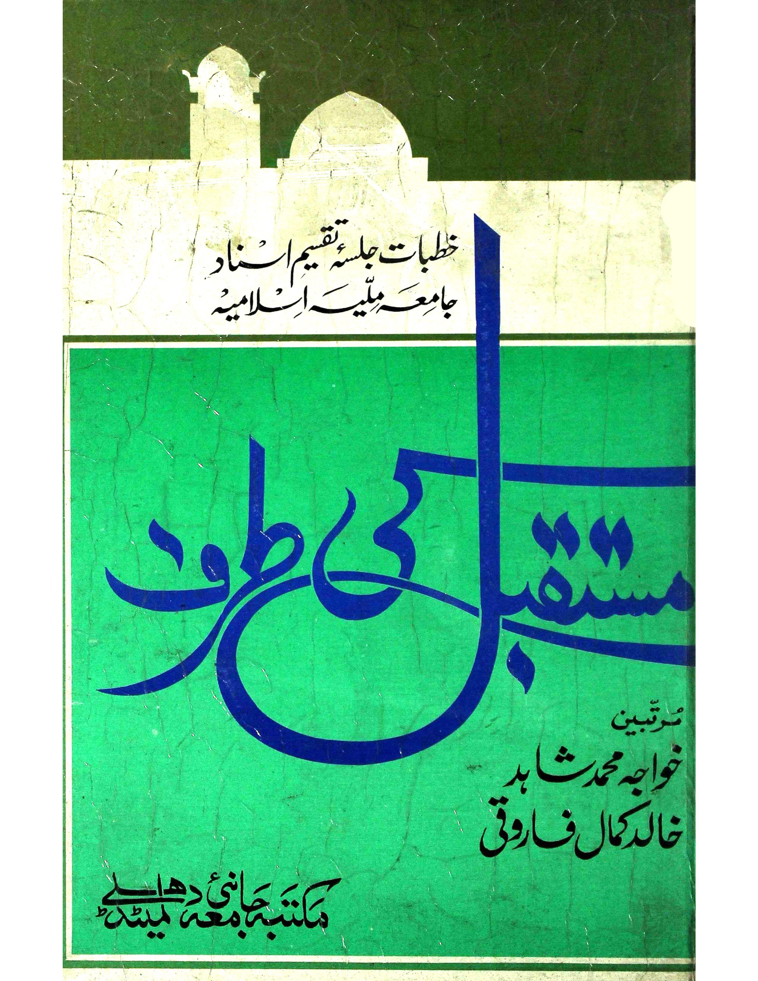 Mustaqbil Ki Taraf