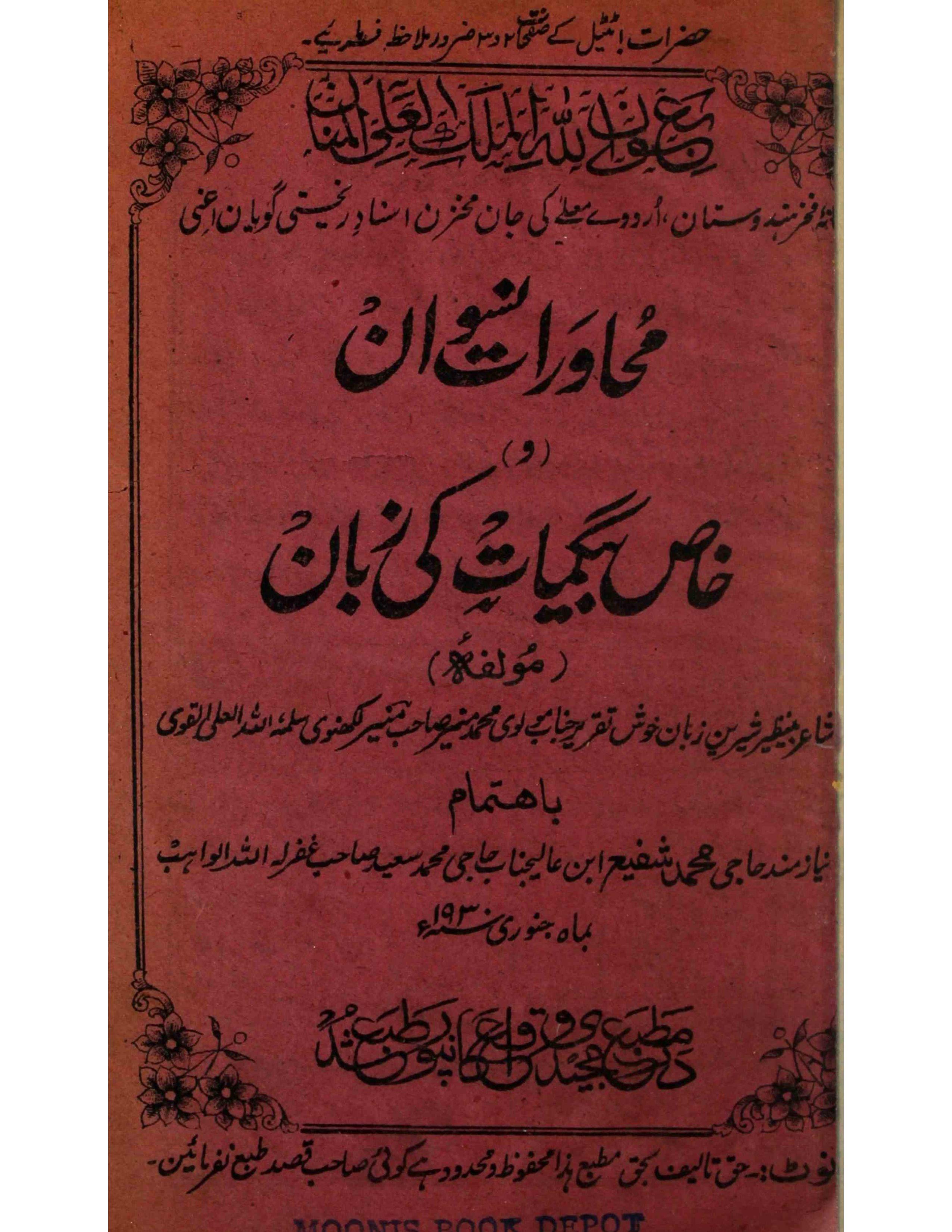 Muhawarat-e-Niswan     Khas Begamat Ki Zaban