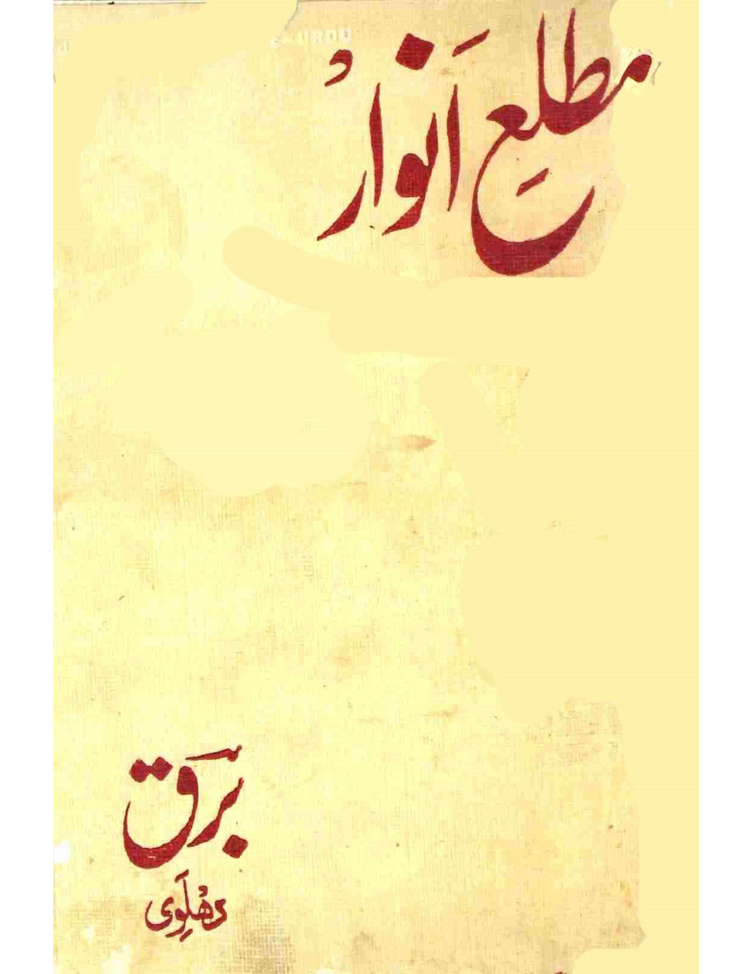 Matla-e-Anwar